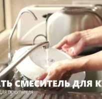 Выбираем смеситель для кухни