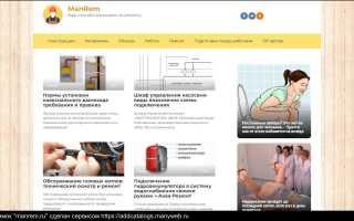 ManRem — Ваш личный помощник по ремонту