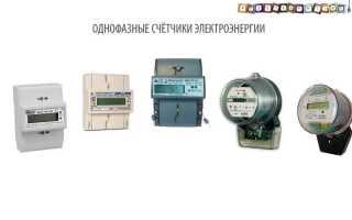Схема подключения однофазного электросчетчика (видео)