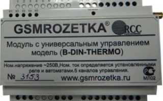 GSM розетки электрические. Виды и работа. Плюсы и минусы