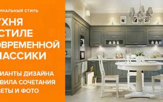 Дизайн кухни современная классика – ощущение богатства (37 фото)