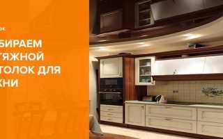 Какой натяжной потолок лучше выбрать для кухни — особенности и выбор материала